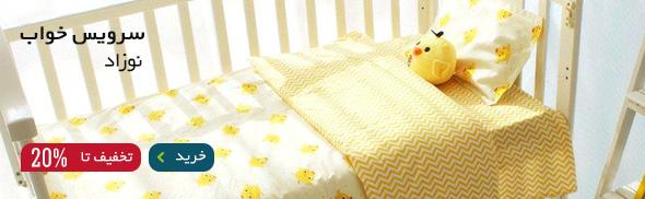 سرویس خواب نوزاد سرویس جوبی نوزاد