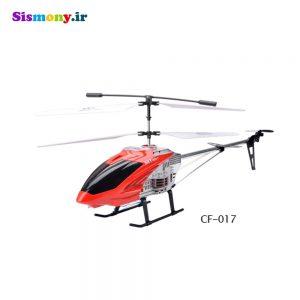 هلیکوپتر CHENGFEI کد CF-017