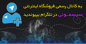 کانال تلگرام سیسمونی