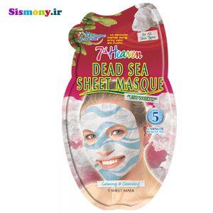ماسک صورت نقابی مونته ژنه سری ۷th Heaven مدل Dead Sea