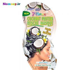 ماسک مو مونته ژنه سری ۷th Heaven مدل Coconut Protein